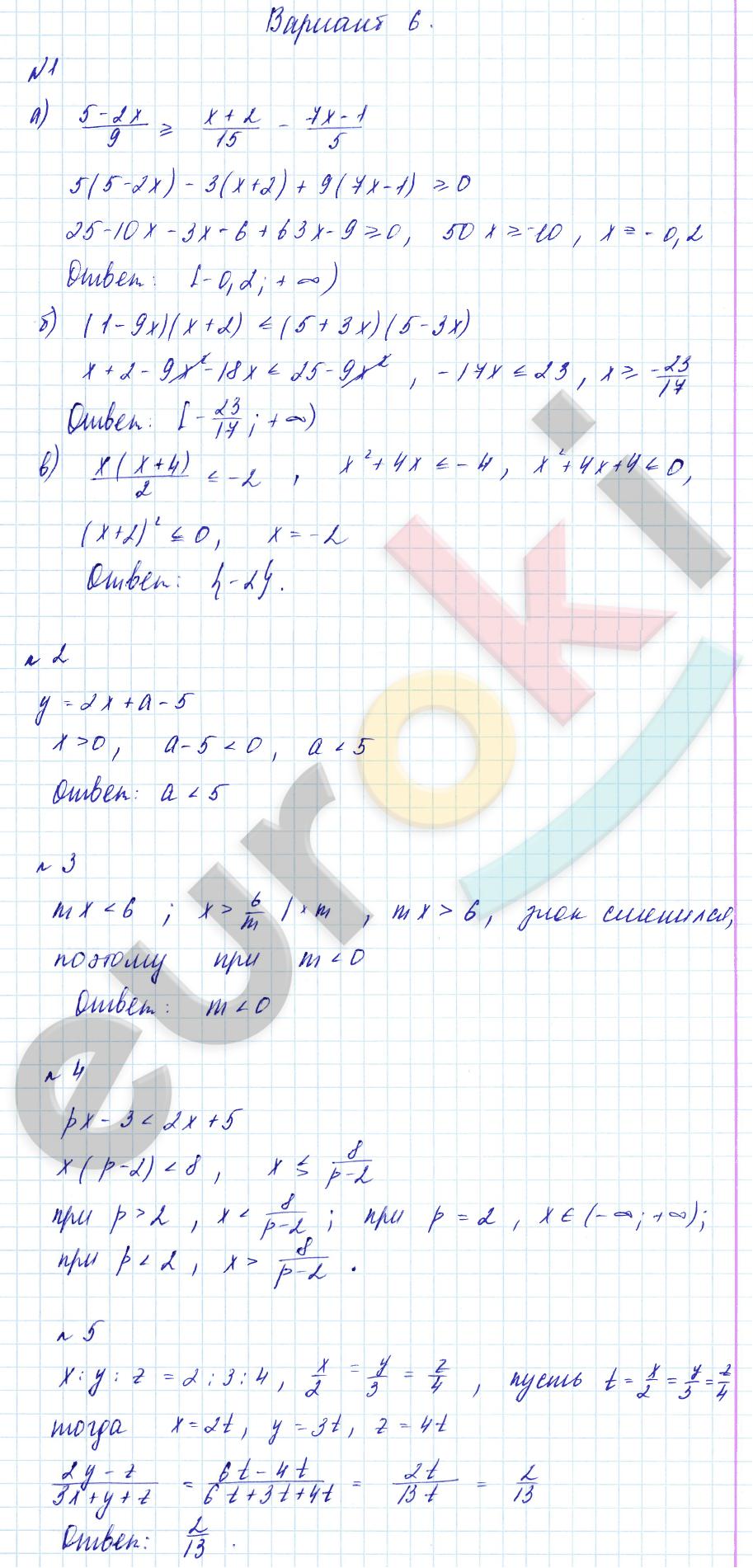 Зив гольдич 8 класс решение алгебра