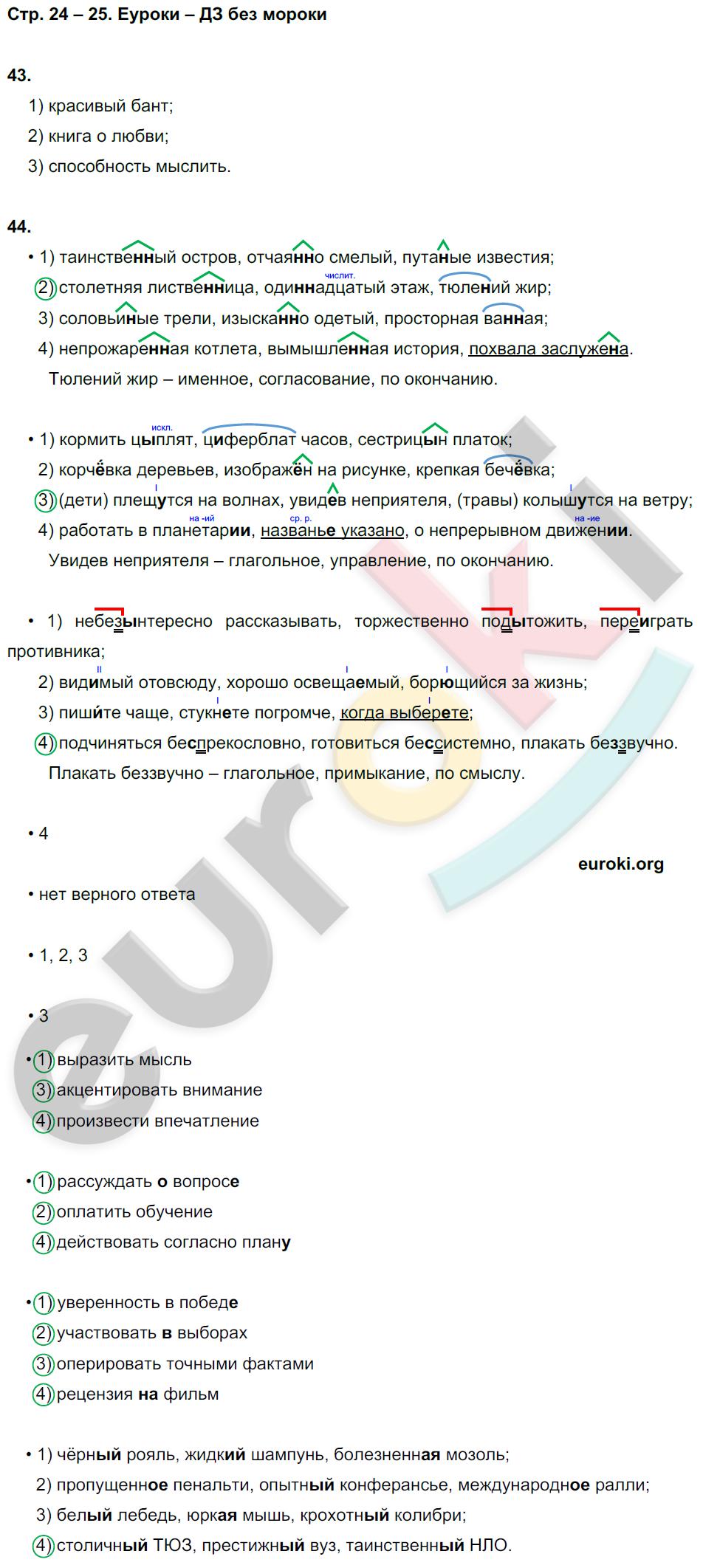Класс 8 гдз литвинова