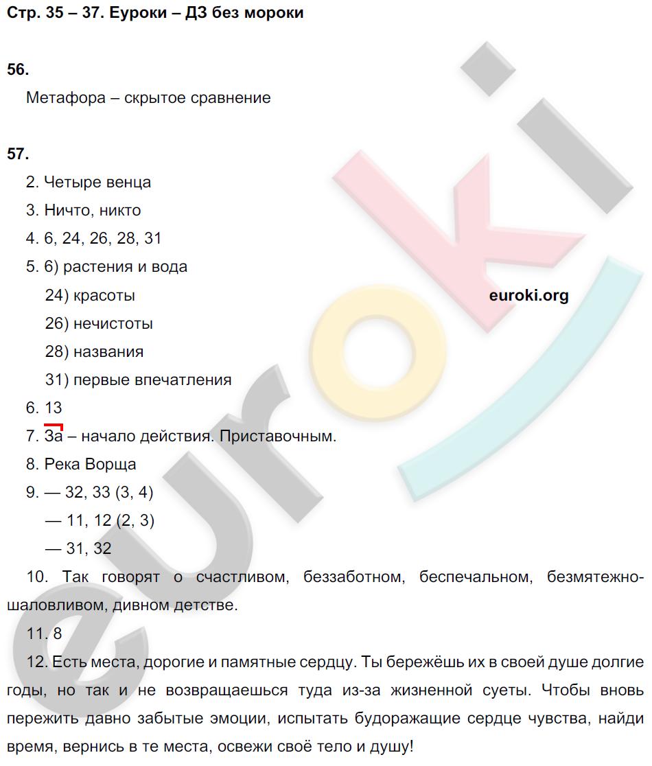Гдз Литвинова 8 Класс