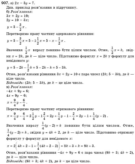 алгебра 7 класс янченко не решебник