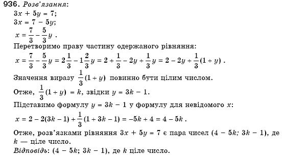 Гдз математика 7 клас 2007