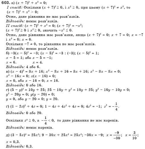 класс 1998 п алгебра 7 бевз 9 гдз г