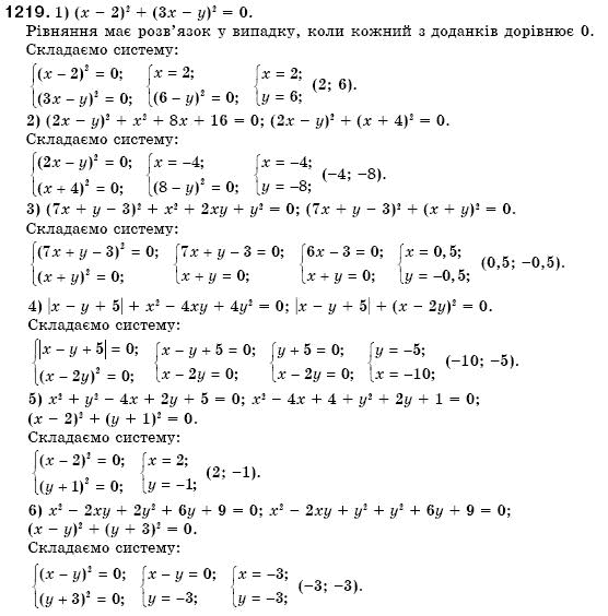 Рік алгебра істер гдз клас 2018 7