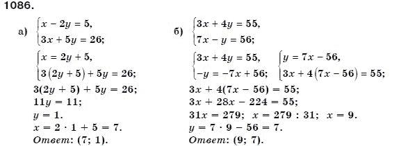 Гдз по математику 7 класс бевз
