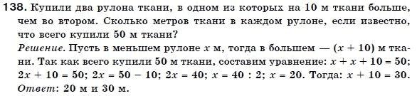 Гдз Школы 138