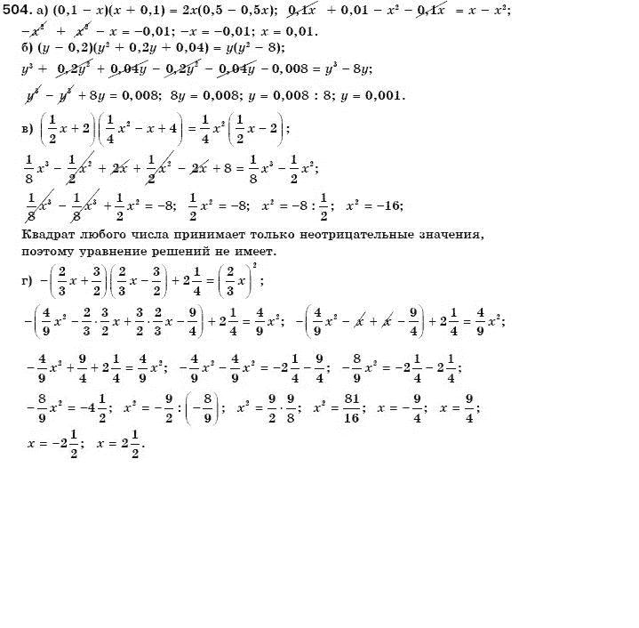 Бевз 1998 класс г гдз алгебра 7 9 п