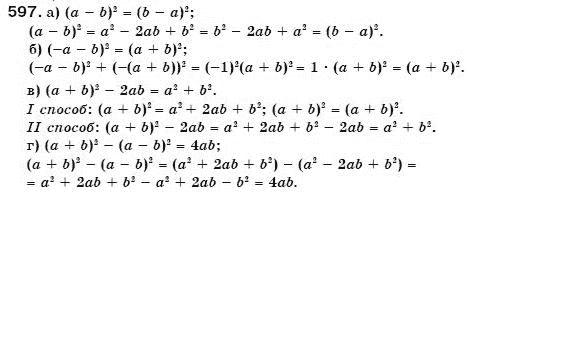 Гдз по математике 7 класс г п бевз в г бевз