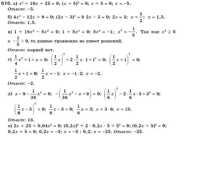 Гдз По Алгебра Бевз 7