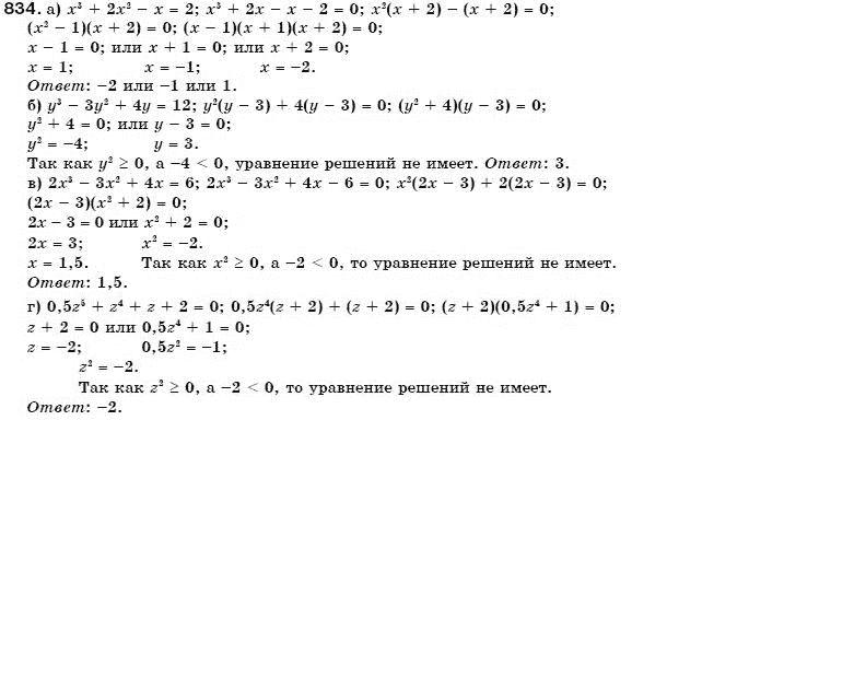 Гдз алгебри 7 клас бевз 2018