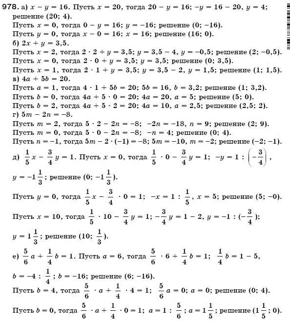 Скачать решебник алгебра 7 клас бевз г п бевз в г