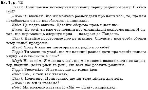 Решебник По Английскому Языку 7 Класс Автор Оксана Карпьюк