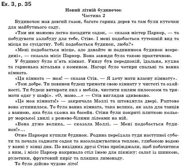 перевод несвит текстов гдз класс 7