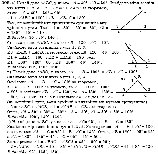 Решебник По Геометрии 7 Класс На Л