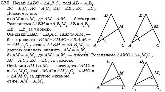 гдз по геометрии 7 бевз