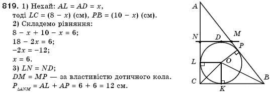 клас геометрия бевз 7 бевз гдз
