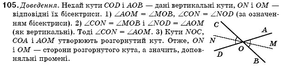 105 геометрии гдз по