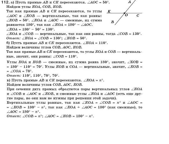 гдз геометрія 7 клас бевз задачі
