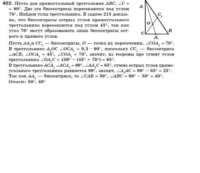 Бевз решебник русский класс 7 геометрия