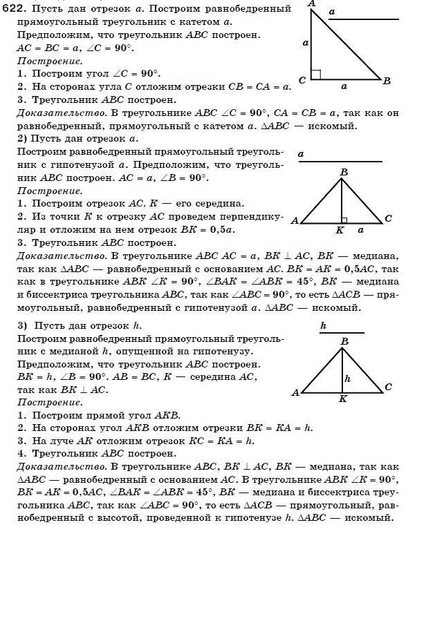 7 класс по геометрии школ гдз русских