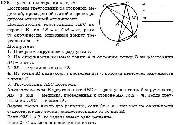 бевз решебник геометрия класс русский 7
