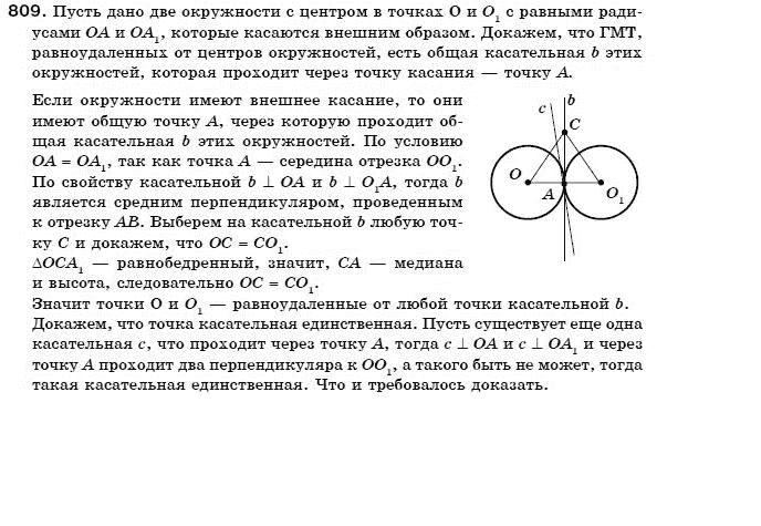 7 класса бевз геометрия решебник 7 для