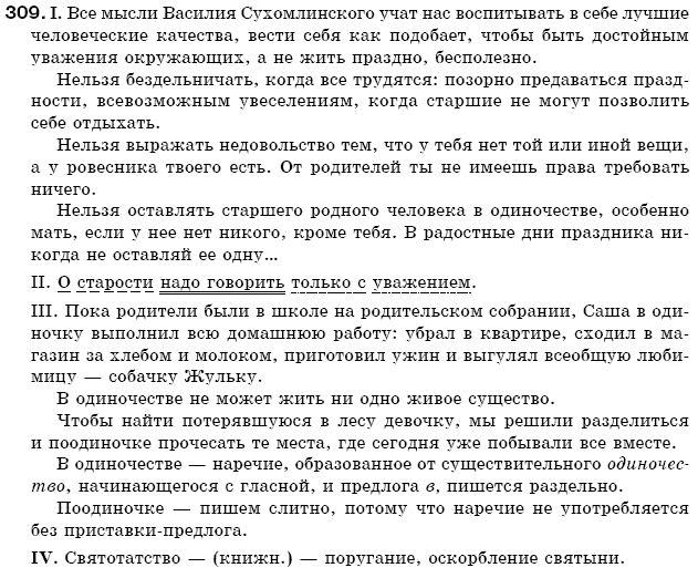 Решебник Русский Язык 11 Класс Быкова