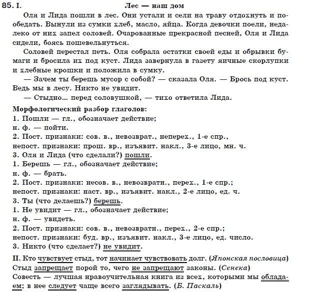 гдз по русскому языку по е.д.ващенко