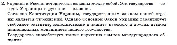 7 языка класс малыхина гдз русского