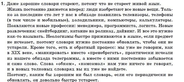Решебник по зарубежной литературе 7 класс николенко