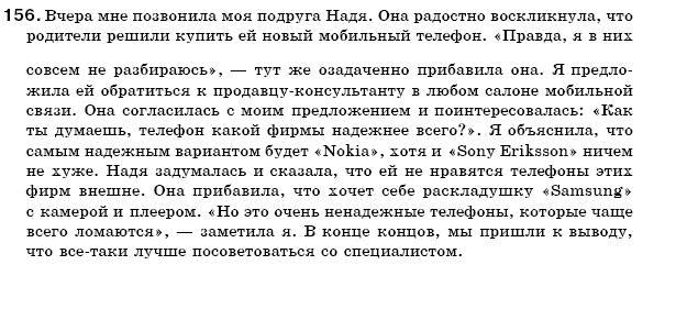 Михайловская 7 гдз по русскому