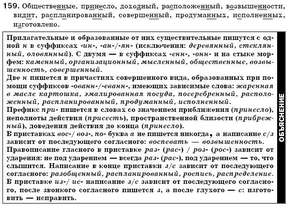 русский класс учебник язык язык 7 михайловская гдз русский