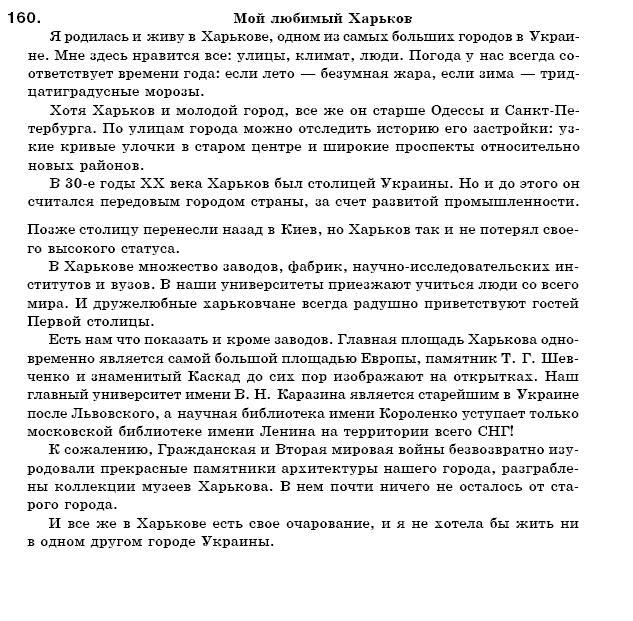 Гдз по русскому языку 9 класс михайловская