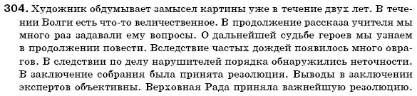 Гдз С Русского Языка 7 Класс Распопова
