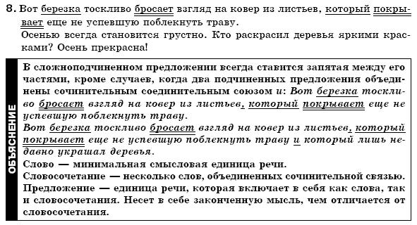 решебник по русском языку 7 класс михайловская