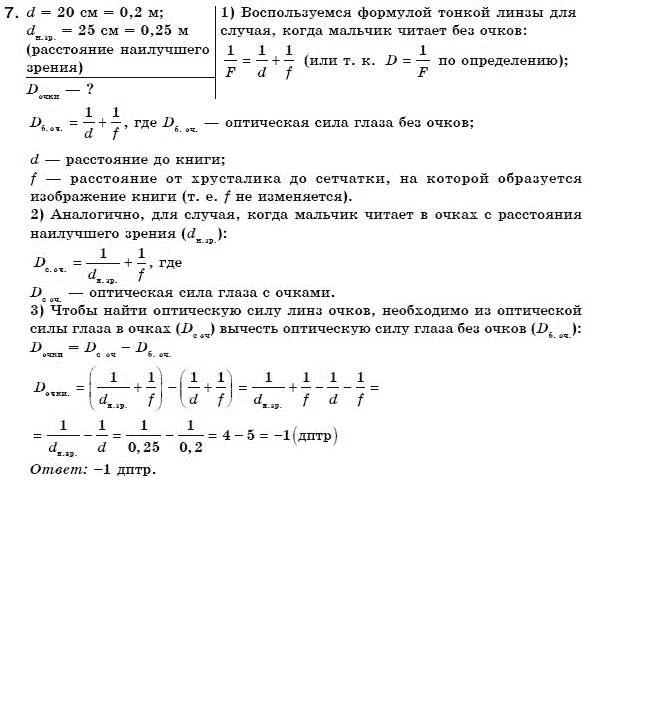 гдз по физике божиновой 7 клас