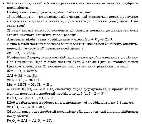 гдз по химия 7 клас н м буринська