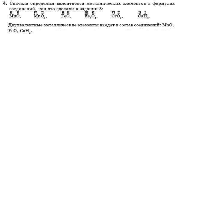 класс лашевская решебник химия по 7
