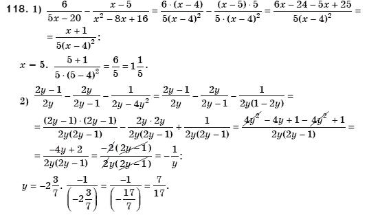 ГДЗ 8 класс по Алгебре Мерзляк А.Г., Полонский В.Б. дидактические материалы ФГОС