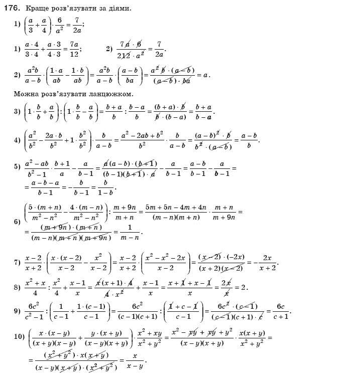 Гдз математика мерзляк 8