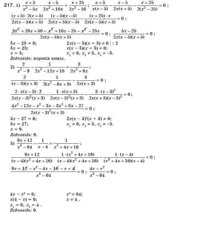 гдз по алгебре 25.10