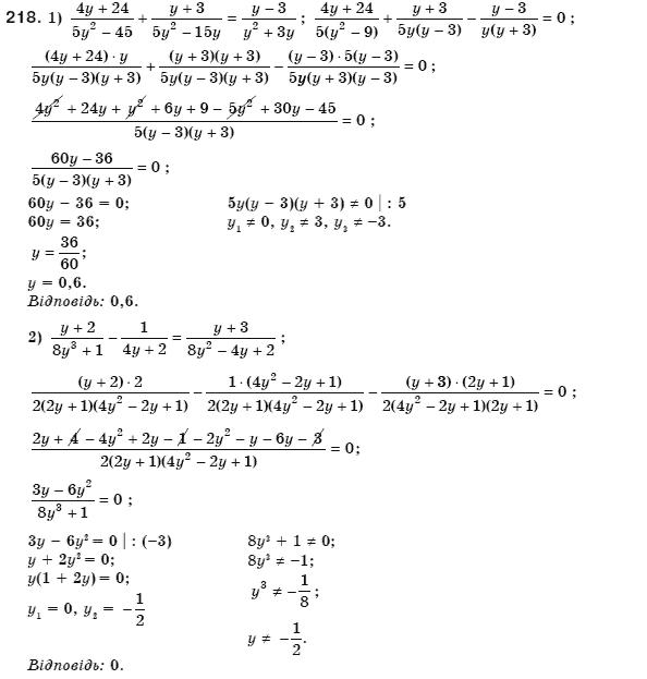 Математики 7 2018 гдз з клас