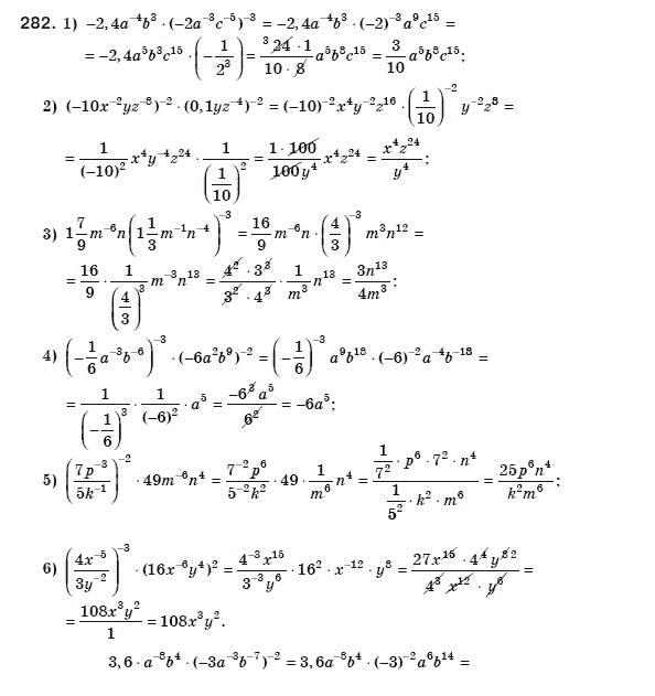 клас алгебры гдз з 8