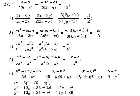 Гдз З Алгебры 8 Класс Мерзляк
