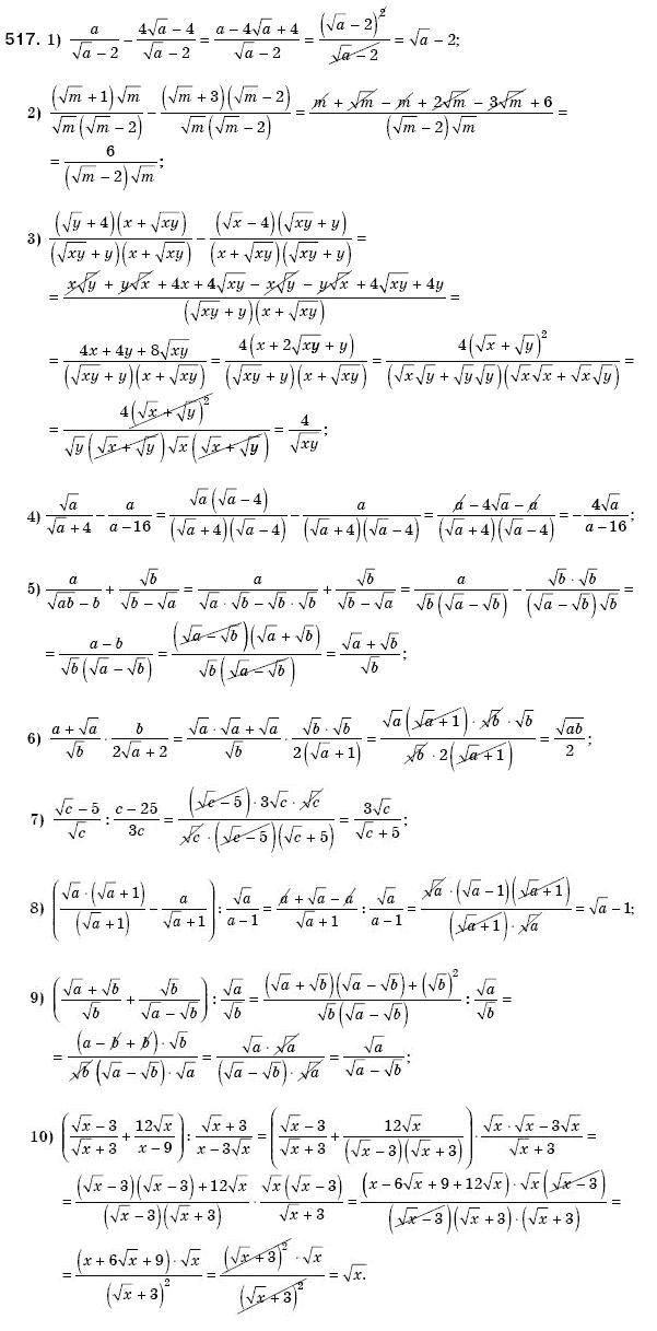 Решебник З Алгебрі 8 Клас Мерзляк
