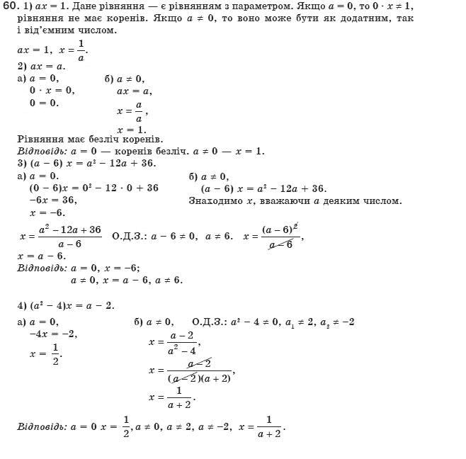 решебник для 7 класса по алгебре а.г. мерзляк