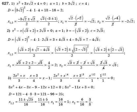Гдз мегарешеба по алгебре 8 класс мерзляк