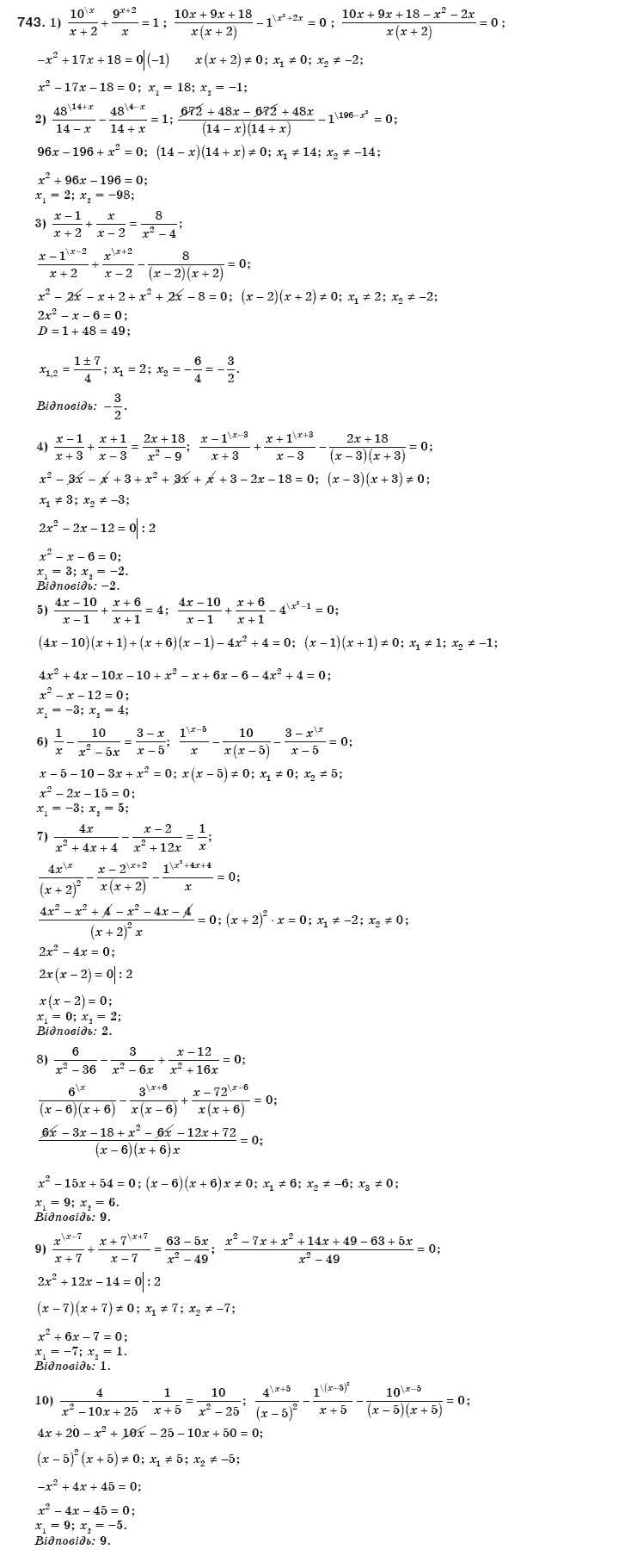 Гдз по алгебре 8 класс номер 743
