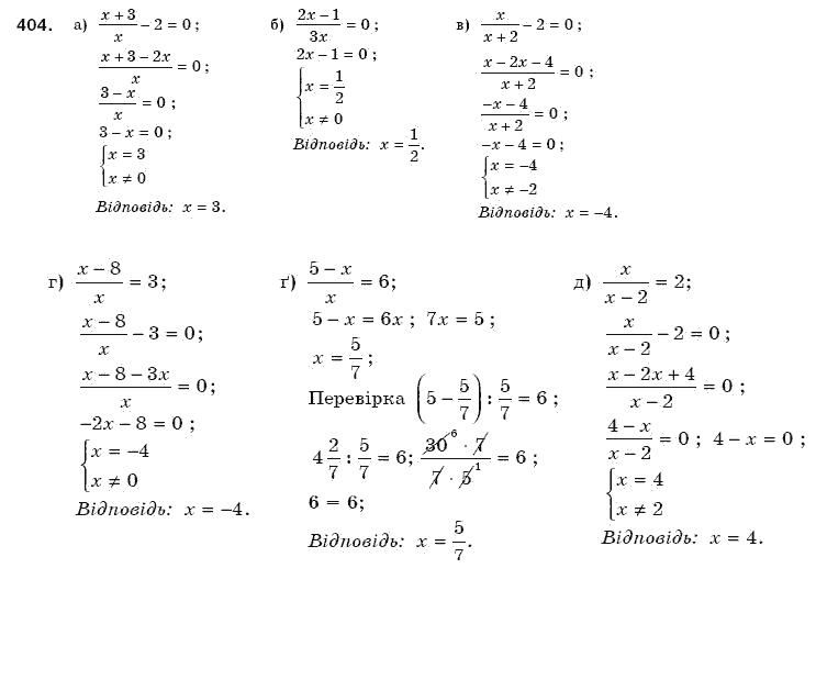 класса по алгебре г.п.бевз,в.гбевз решебник 8