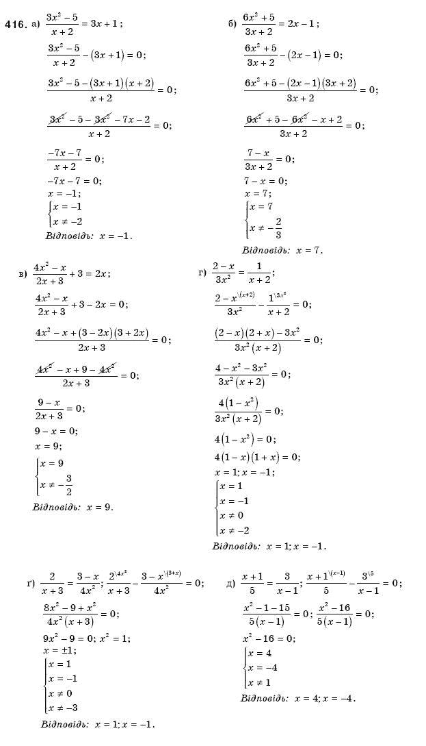Решебник алгебре класса по г.п.бевз,в.гбевз 8