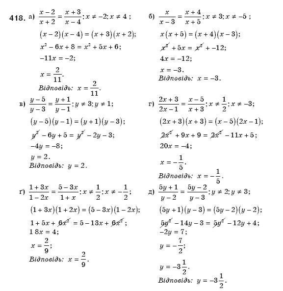 Гдз алгебра 8 класу бевз